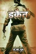 Dakait by अ, का, पुत्र in Hindi