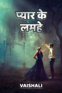 Pyar ke lamhe by Vaishali in Hindi