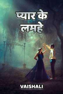 प्यार के लमहे बुक Vaishali द्वारा प्रकाशित हिंदी में