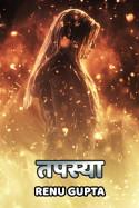 Tapasya by Renu Gupta in Hindi