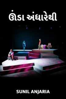 unda andhare thi by SUNIL ANJARIA in Gujarati