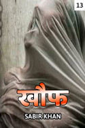 खौफ - 13 बुक SABIRKHAN द्वारा प्रकाशित हिंदी में