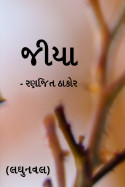 Jeeya by Mr. Alone... in Gujarati