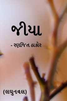 Jeeya by Mr. Alone... in Gujarati