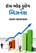 Ease of Doing Business - 1 by Uday Bhayani in Gujarati
