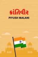 Krantiveer by Piyush Malani in Gujarati