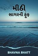 mithi sagarni huf by Bhavna Bhatt in Gujarati