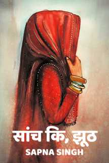 Saanch ki, jhuth by Sapna Singh in Hindi