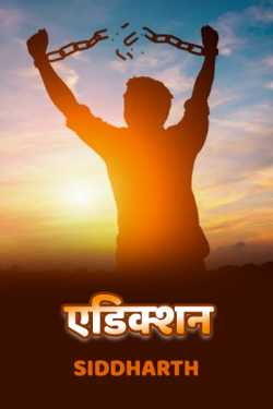 Addiction By Siddharth in Marathi