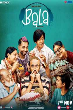 Bala - Movie Review by Siddharth Chhaya in Gujarati