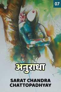 Anuradha - 7 - Last Part