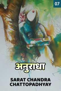 Anuradha - 7 - Last Part by Sarat Chandra Chattopadhyay in Hindi