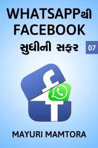 Whatsapp થી facebook સુધીની સફર - 7