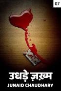 udhde zakhm - 7 by Junaid Chaudhary in Hindi