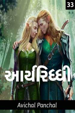 Aryariddhi - 33 by અવિચલ પંચાલ in Gujarati