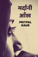 मर्दानी आँख बुक Pritpal Kaur द्वारा प्रकाशित हिंदी में