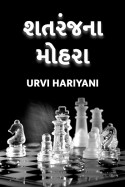 Shatranjna Mohra - 1 by Urvi Hariyani in Gujarati