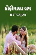 Coffeewala love by Jeet Gajjar in Gujarati