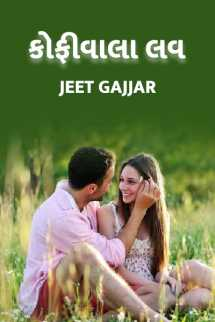 Coffeewala love by Jeet Gajjar in Gujarati