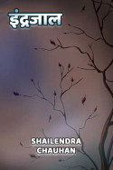 Indrajaal by Shailendra Chauhan in Hindi