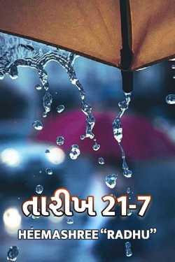 "Date 21 - 7 by HeemaShree ""Radhu"" in Gujarati"