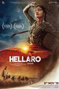 હેલ્લારો - Movie Review