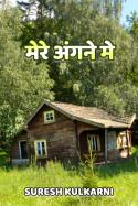 Mere Aangane Mye by suresh kulkarni in Marathi