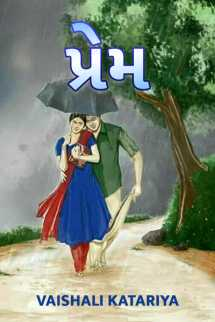 love by Vaishali Katariya in Gujarati