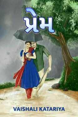 love by Vaishali Katariya in Gujarati