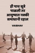 ही पाच सूत्रे पाळली तर आयुष्यात नक्की समाधानी रहाल मराठीत Vaibhav Karande