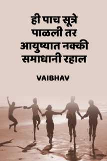Follow this 5 rules in your life for your satisfaction. by Vaibhav in Marathi