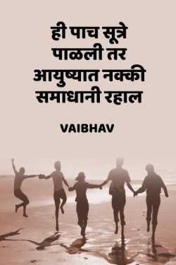 Follow this 5 rules in your life for your satisfaction. by Vaibhav Karande in Marathi