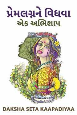 Premlagnne Vidhva - Aek Abhishaap - 1 by VANDE MATARAM in Gujarati