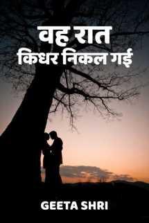 Vah raat kidhar nikal gai by Geeta Shri in Hindi