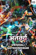 Atkary - 3 by Vrishali Gotkhindikar in Marathi