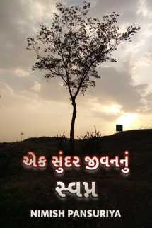 dream of one beautiful life by Nimish Pansuriya in Gujarati
