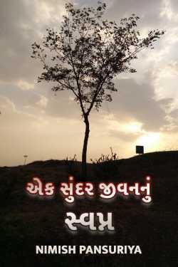 dream of one beautiful life by Nimish Pansuriya in Gujarati