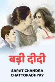 बड़ी दीदी by Sarat Chandra Chattopadhyay in Hindi