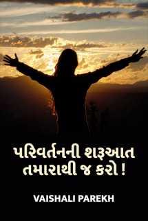 Vaishali Parekh દ્વારા પરિવર્તનની શરૂઆત તમારાથી જ કરો ! ગુજરાતીમાં