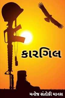 kargil by મનોજ સંતોકી માનસ in Gujarati