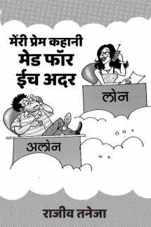 मेंरी प्रेम कहानी-मेड फॉर ईच अदर बुक राजीव तनेजा द्वारा प्रकाशित हिंदी में