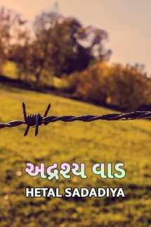 Adrashy Waad by Hetal Sadadiya in Gujarati