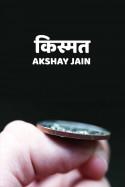 Luck - 1 by Akshay jain in Hindi