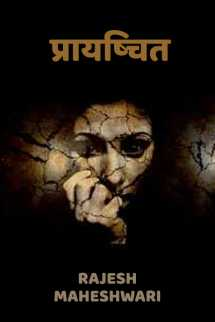 Prayachhit by Rajesh Maheshwari in Hindi