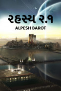 Rahashy - 2.1 by Alpesh Barot in Gujarati