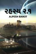 Alpesh Barot દ્વારા રહસ્ય - ૨.૧ ગુજરાતીમાં