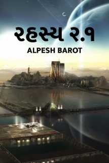 Rahashy - 2.1 by Alpesh Barot in Gujarati