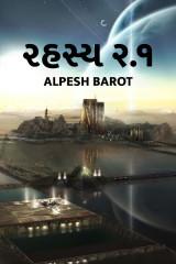 રહસ્ય - ૨.૧  by Alpesh Barot in Gujarati