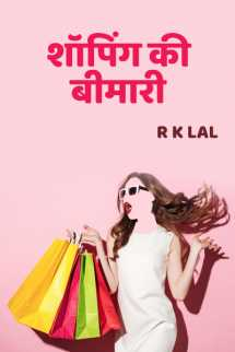 SHOPPING SICKNESS by r k lal in Hindi