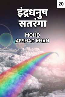 Indradhanush Satranga  - 20 by Mohd Arshad Khan in Hindi